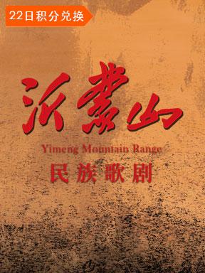 庆祝新中国成立70周年:山东歌舞剧院民族歌剧《沂蒙山》