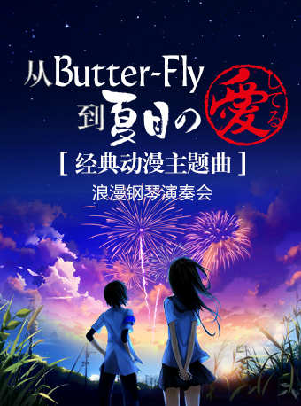 从ButterFly到夏目の愛してる—经典动漫主题曲浪漫钢琴演奏会
