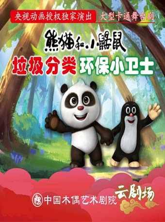 卡通舞台剧熊猫和小鼹鼠垃圾分类之环保小卫士门票_首都票务网