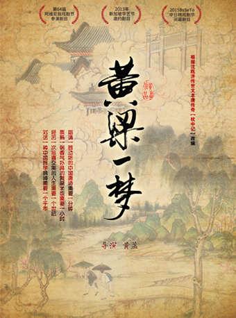 黄盈作品 新国剧《黄粱一梦》