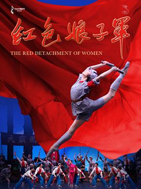 芭蕾舞剧红色娘子军订票_芭蕾舞剧红色娘子军门票_首都票务网