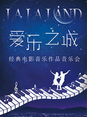 """""""爱乐之城""""—经典电影音乐作品音乐会"""