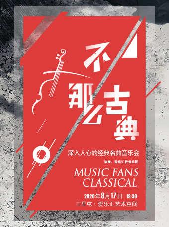 不那么古典深入人心的经典名曲音乐会门票_首都票务网
