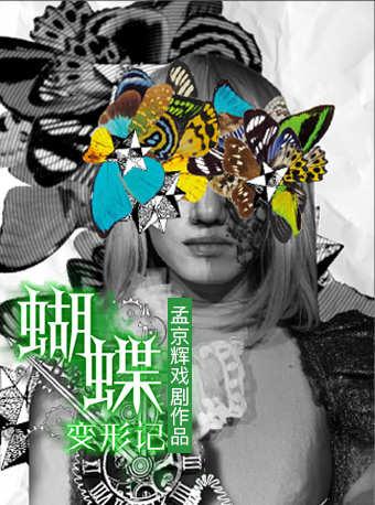 孟京辉作品狂躁喜剧《蝴蝶变形记》