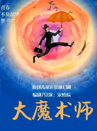 辰星剧社原创近景魔幻儿童剧——大魔术师