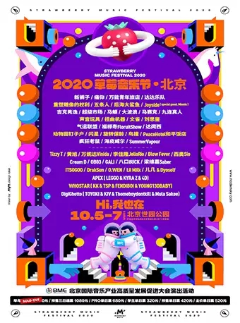 2020北京草莓音乐节10月5日-7日北京世园公园门票抢购中
