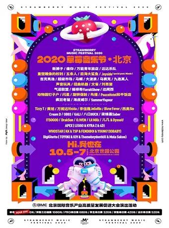 2020北京草莓音乐节