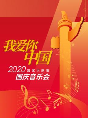 国家大剧院2020国庆音乐会
