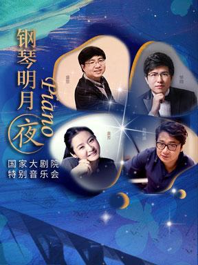 """钢琴明月夜""""特别音乐会Ⅰ·Ⅱ"""