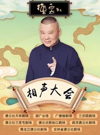 德云社北京相声大会——天桥德云社剧场