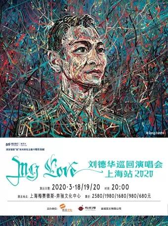"""""""My Love刘德华巡回演唱会 - 上海站 2020"""""""