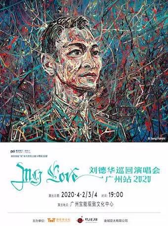 """""""My Love刘德华巡回演唱会 - 广州站2020"""""""
