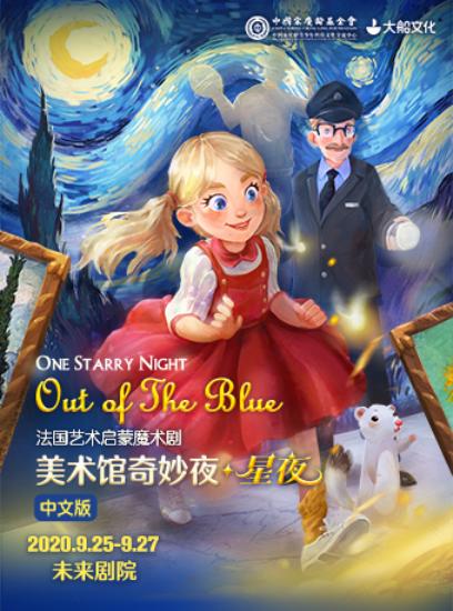 法国艺术启蒙魔术剧《美术馆奇妙夜·星夜》中文版