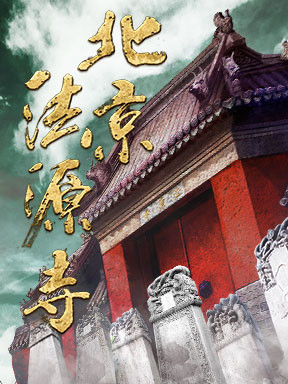 """國家大劇院""""華彩秋韻""""系列:話劇《北京法源寺》"""