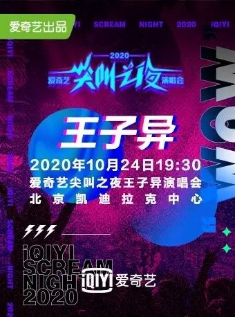 2020爱奇艺尖叫之夜王子异演唱会