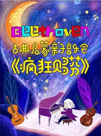 【早鳥票優惠】親子古典啟蒙鑒賞音樂會《瘋狂貝多芬》