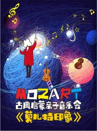 古典启蒙亲子音乐会莫扎特印象