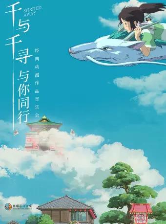 【早鸟票8.5折优惠】久石让.宫崎骏经典动漫作品视听音乐会《千与千寻》