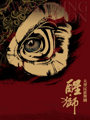 国家大剧院华彩秋韵系列广州歌舞剧院大型民族舞剧醒狮