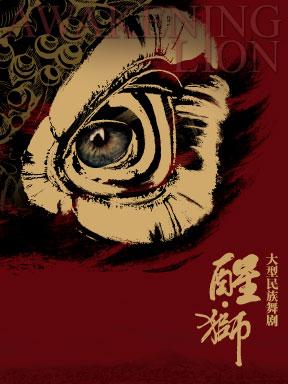 """國家大劇院""""華彩秋韻""""系列:廣州歌舞劇院大型民族舞劇《醒·獅》"""