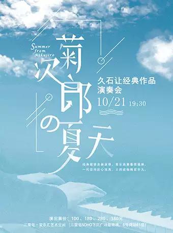 菊次郎的夏天久石让经典作品演奏会门票