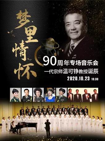 《夢里情懷》2020年紀念一代宗師溫可錚教授誕辰90周年專場音樂會