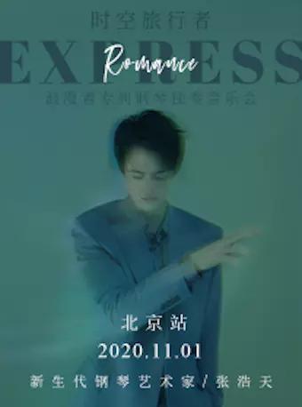时空旅行者浪漫者专列—张浩天钢琴独奏音乐会(EXPRESS ROMANCE)