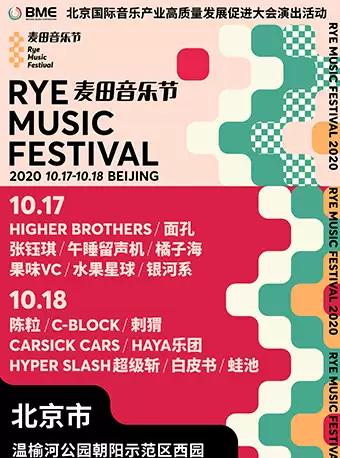 2020北京麦田音乐节门票/售票中心