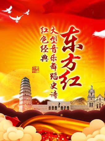 重温经典 红色的旋律 大型音乐舞蹈史诗《东方红》