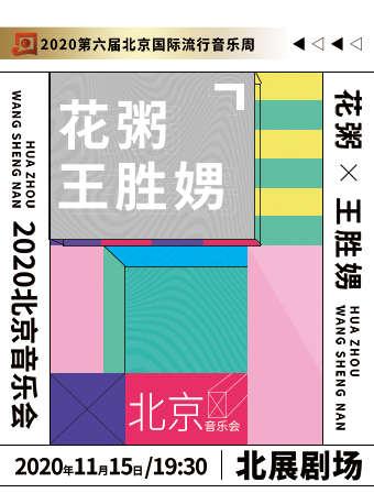花粥&王胜娚北京音乐会