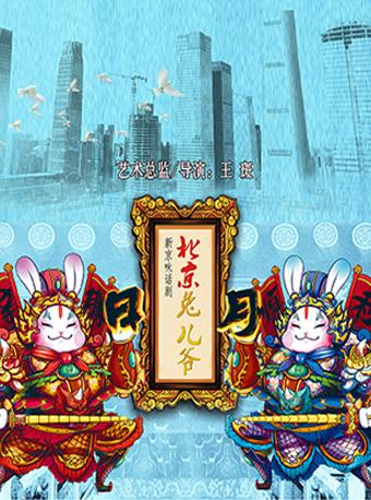 新京味话剧《北京兔儿爷》