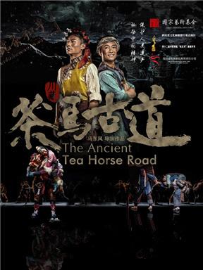 四川省歌舞劇院《茶馬古道》