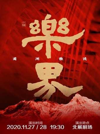 國潮雅讀《樂·界》-東方音樂會