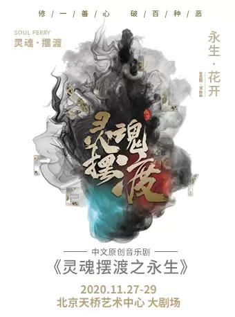 11月27日首演中文原創音樂劇靈魂擺渡之永生門票訂票中心