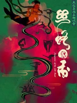 中國雜技團《絲路國香》
