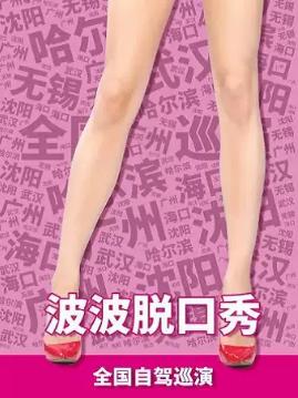 《波波脫口秀》自駕巡演-北京站